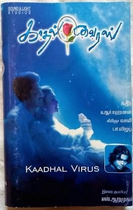 Kadhal Virus Tamil Audio Cassettes By A.R. Rahman