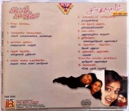 Alli Arjuna – Chocklet Tamil Audio Cd