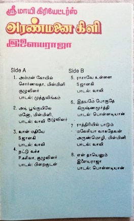 Aranmanai Kili Tamil Audio Cassettes By Ilayaraaja