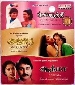 Chembaruthi – Aavarampoo – Atma Tamil Audio Cd By Ilaiyaraaja