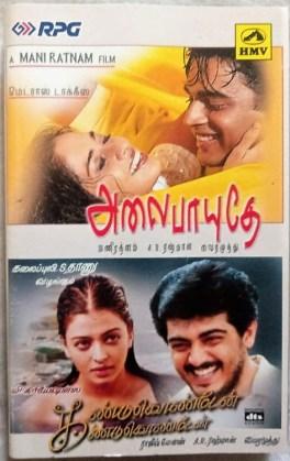 Kandukondain Kandukondain – Alaipayuthey Tamil Audio Cassette By A.R. Rahman