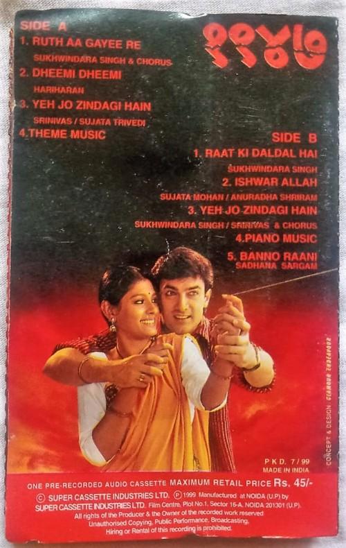 1947 Earth Hindi Audio Cassettes By A.R Rahman (1)