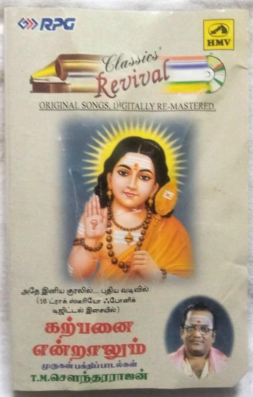 Classic Revival Karpanai Endralum Murugan Bhakthi Padalgal T. M. Soundararajan Tamil Audio cassettes (2)