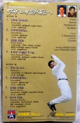 En Mana Vaanil Tamil Audio Cassettes By Ilaiyaraaja