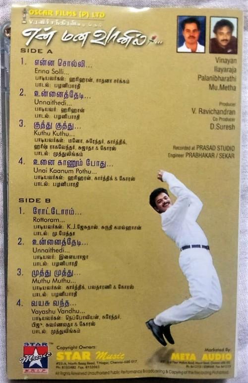 En Mana Vaanil Tamil Audio Cassettes By Ilaiyaraaja (1)