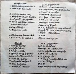 Kadhalan – Duet Tamil Audio Cassettes By A.R Rahman