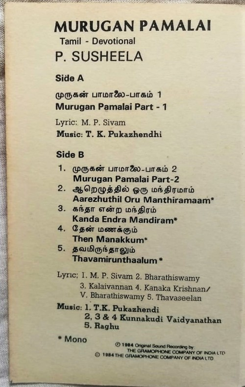 Murugan Pamalai P. Susheela Tamil Audio Cassettes.