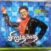 Siruthai Tamil Audio CD By Vidyasagar (1)