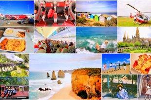 【澳洲】AirAsia亞洲航空吉隆坡轉機✈飛澳洲墨爾本初體驗♥KKday墨爾本7日住宿行程總攬