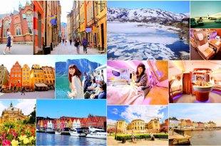 【北歐】一個人的北歐冒險小旅行13天行程總攬♥阿聯酋航空Emirates✈瑞典進挪威出