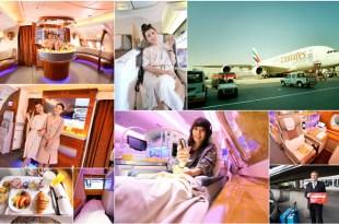 【阿聯酋航空】一個人的北歐冒險小旅行♥阿聯酋航空Emirates A380、B777商務艙初體驗