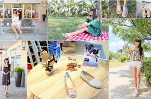 【穿搭】踏出「舒適」與「時尚」的每一步♥Gabor德國女鞋