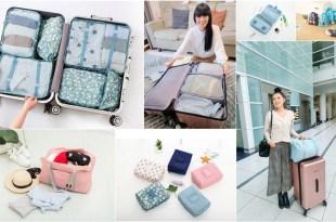 【收納】旅行收納好輕鬆♥收納6件組+化妝包+盥洗包+證件包+旅行包(限時團購6/6截止)