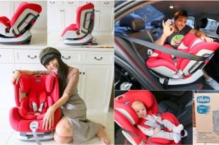 【育兒】0-7歲一台抵三台的舒適秒睡汽座首選♥Chicco Seat up 012 Isofix兒童安全汽車座椅