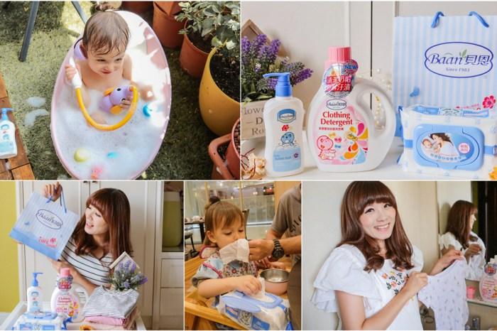 【育兒】天然呵護肌膚最自然的嬰兒保養品牌♥Baan貝恩保濕系列&嬰兒抗菌洗衣精