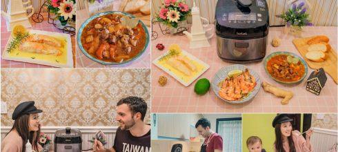 【家電】在家輕鬆煮也能享受到異國餐廳一樣的美味♥Tefal特福鮮呼吸智能萬用鍋