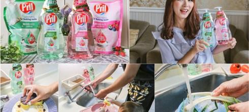 【生活】清洗碗盤、蔬果一瓶搞定♥親膚配方能安心讓孩子接觸的德國Pril淨麗 小蘇打高效洗碗精