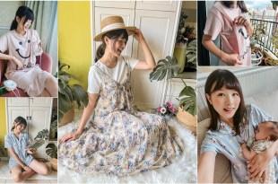 【孕哺穿搭】超美又舒適的產後哺乳洋裝睡衣推薦♥棠棠媽咪孕婦裝