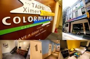 【西門町住宿】最時尚又平價的青年旅館♥卡樂町旅店ColorMix Hotel & Hostel