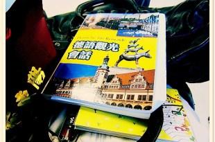【生活在德國】獨自一人勇闖德國去『搭飛機篇』♥泰國航空初體驗