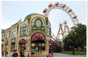 【愛戀奧地利】維也納童話樂園Wiener Prater♥365天的啤酒節