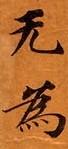 wuwei-zhuangzi-10b-dunhuang