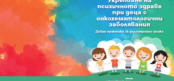 Защитен: Добри практики за дълготрайна грижа за деца с онкохематологични заболявания