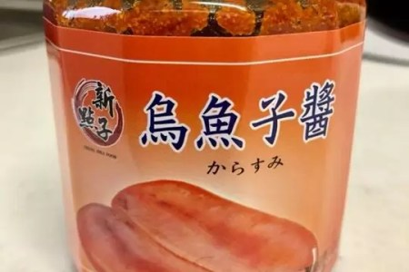 同業他店の大将(マスター)から、台湾土産で頂戴した『からすみ醤』