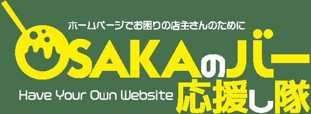OSAKAのバー応援し隊
