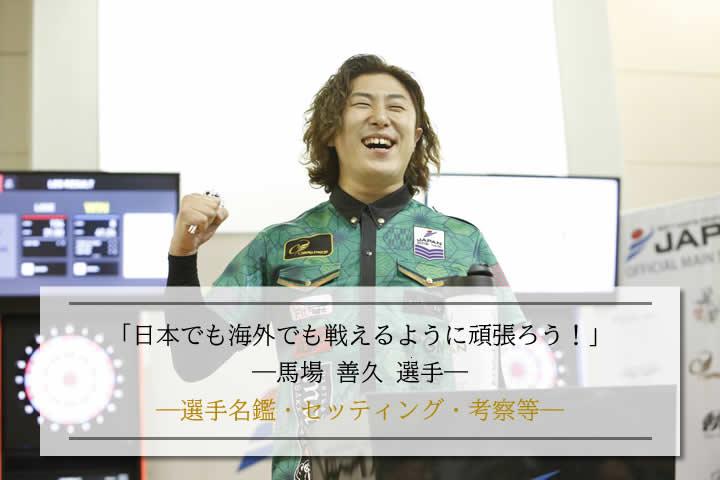 【選手考察】馬場 善久:名鑑・セッティング・活躍等