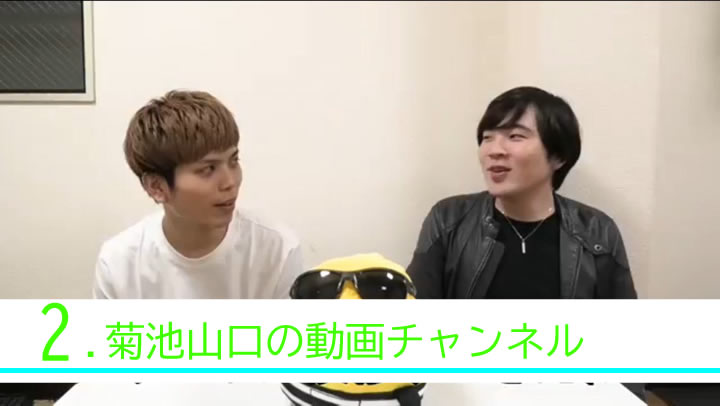 2.菊池山口の動画チャンネル
