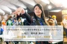 【選手考察】坂口 優希恵:名鑑・セッティング・活躍等