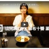 【姉妹店】LEONウェブ版の連載「美女カレー」で紹介されました。