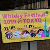 Whisky Festival 2019 in Tokyo レポート