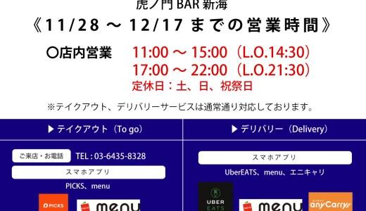 11/28~12/17までの営業時間のお知らせ