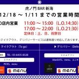 12/18~1/11までの営業時間のお知らせ