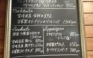 黒板メニュー設置!~本日おすすめのウィスキー、カクテルとフードのご案内