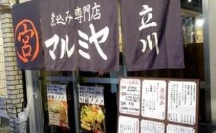 【系列店のお知らせ】立川南口・煮込み専門店マルミヤの店休日について