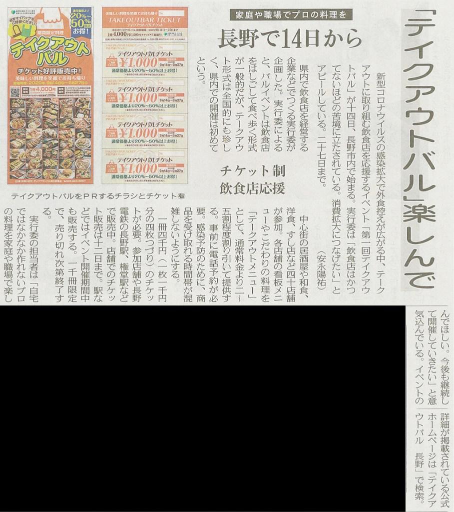 中日新聞(2020/9/10)