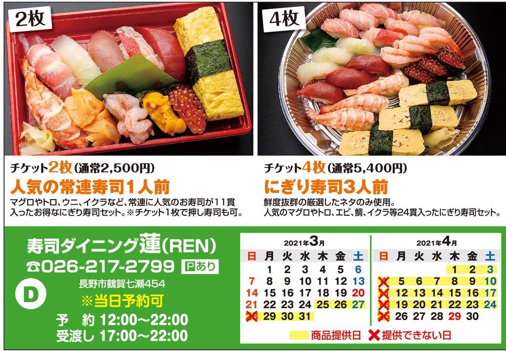 寿司ダイニング 蓮