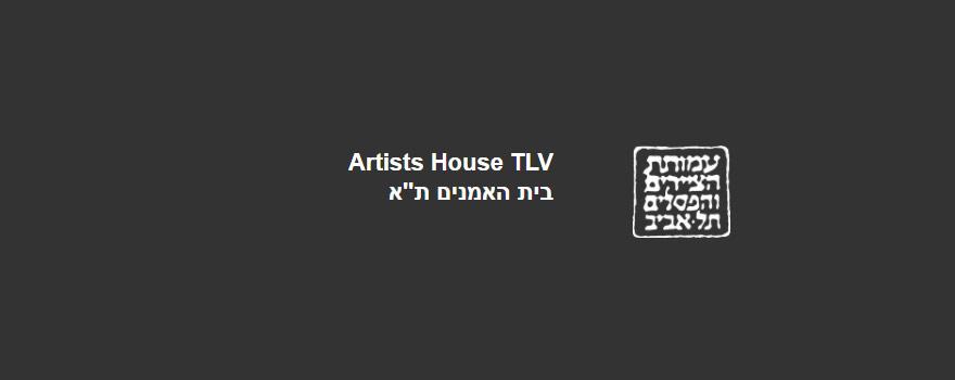 בית האמנים תל אביב