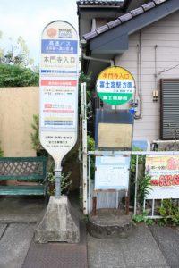 本門寺入口バス停