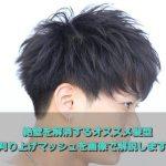 絶壁を解消するオススメ髪型|刈り上げマッシュを画像で解説します!