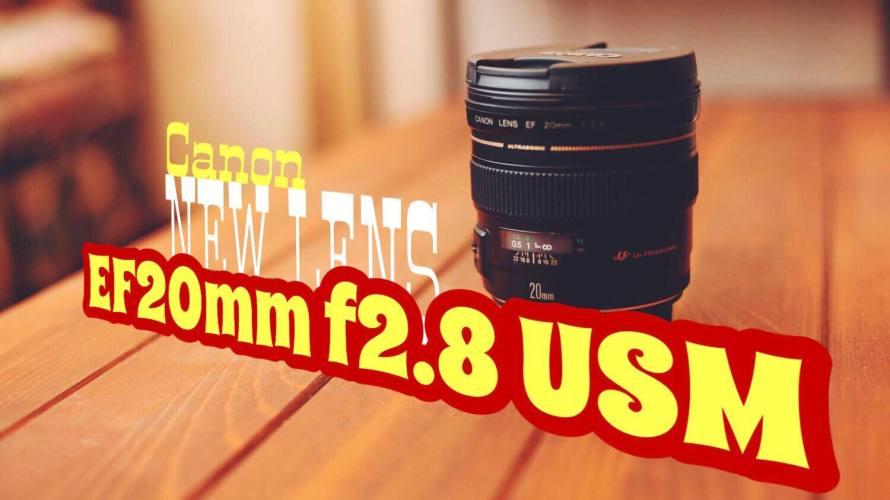 古いけど実力十分!Canon EF20mm f2.8 USMを買いました。広角単焦点レンズ導入!