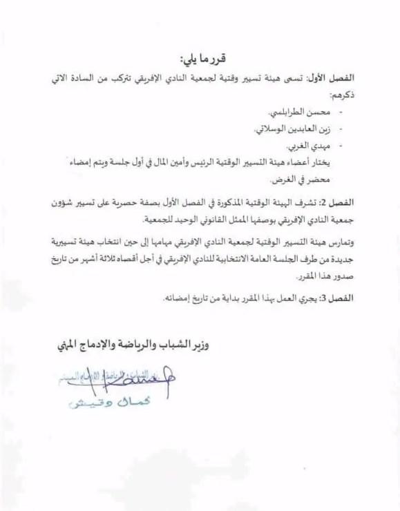قرار وزارة الشباب والرياضة بتكوين هيئة تسييرية