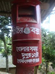 photo Bhangoora Pabna 9-4-18 Post office