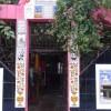দর্শনার্থীদের আকৃষ্ট করছে নাহার গার্ডেন ও শিশু পার্ক