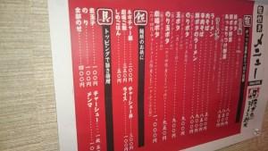 千葉,グルメ,JR千葉駅,京成千葉中央駅,豚ポタラーメン劇場,ラーメン,ランチ