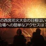 【2020年】再開した花火大会!西宮花火大会の日程と会場へのアクセスをご紹介!