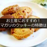 ケーキハウスツマガリのクッキーが手土産に最適!甲陽園本店の店舗情報もご紹介!